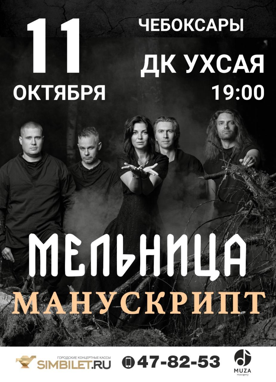 Мельница Чебоксары 11 октября (small)
