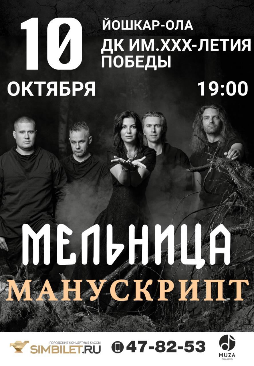 Мельница Йошкар-Ола 10 октября (small)