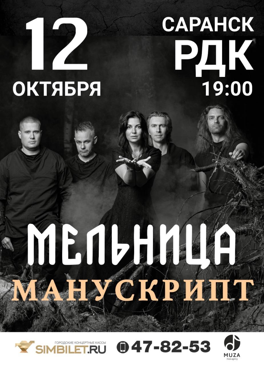 Мельница Саранск 12 октября (small)