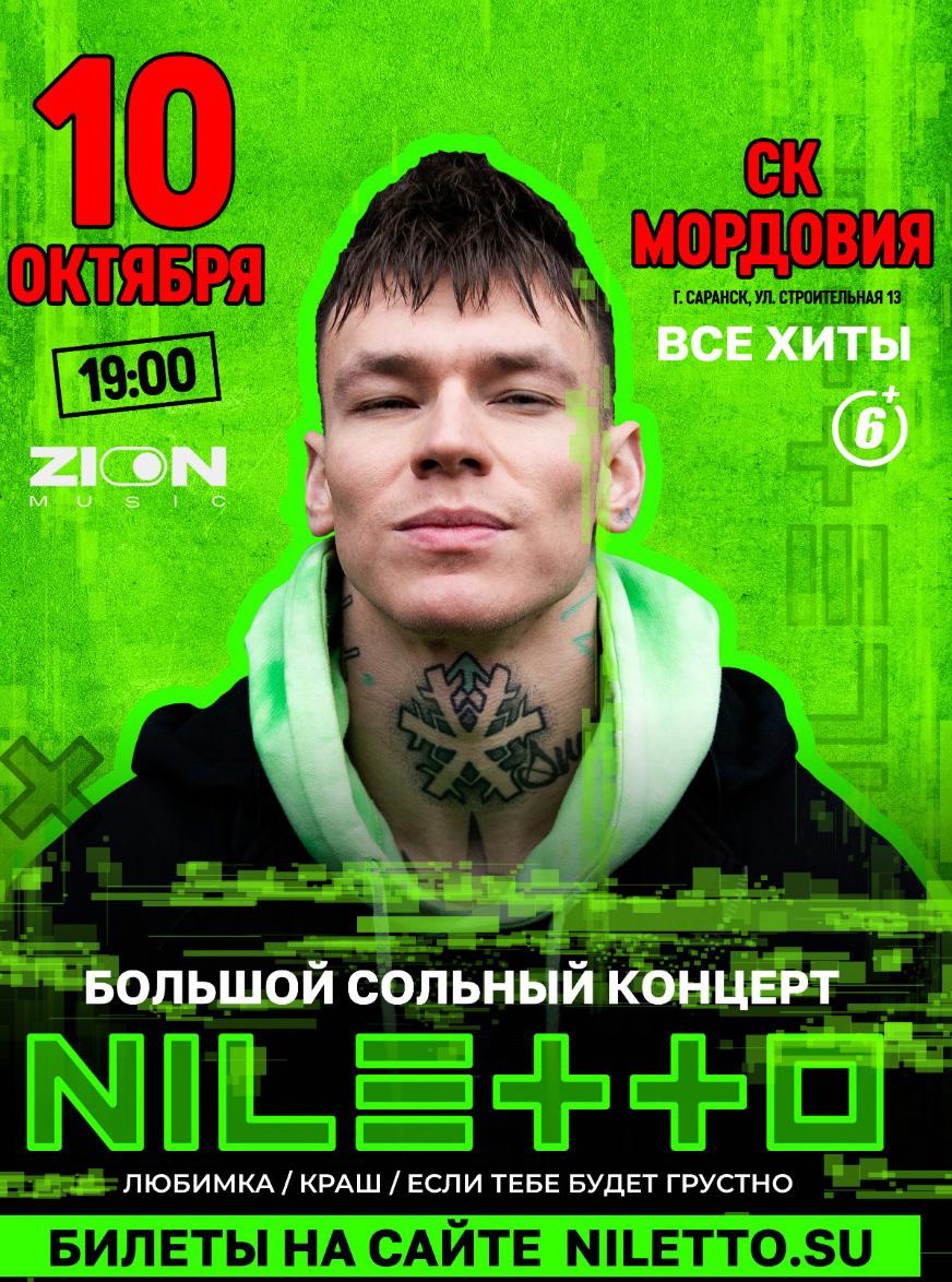 Niletto Саранск 10 октября